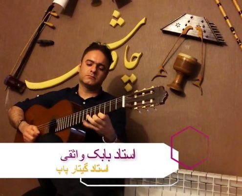 بابک واثقی نوازنده و استاد گیتار پاپ