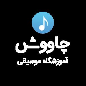 آموزشگاه موسیقی چاووش