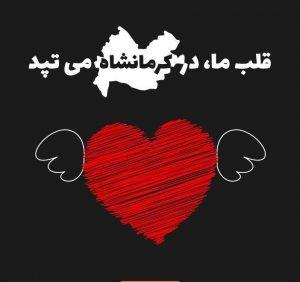 کمک به زلزله زدگان کرمانشاه عزیز