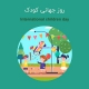روز جهانی کودک مبارک-موسیقی چاووش شیراز